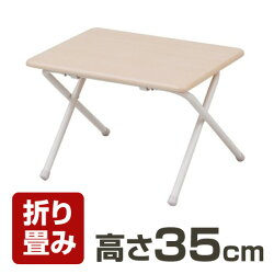 折りたたみミニローテーブルYST-5040L(NM/IV) ナチュラルメイプル/アイボリー