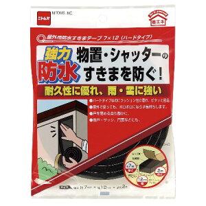 屋外用防水すきまテープ ハード