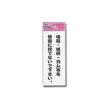 吸殻・紙屑・ガム等を便器に~ KP145-8