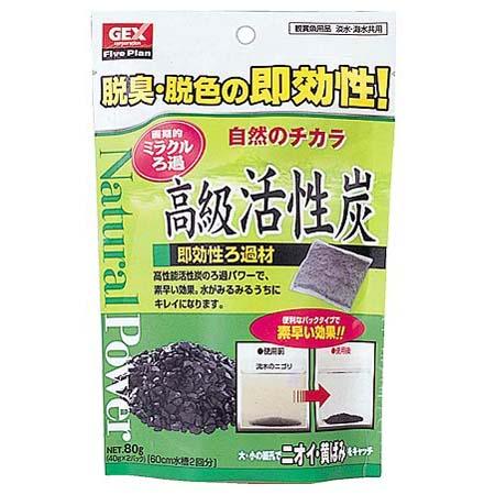高級活性炭【RCP】