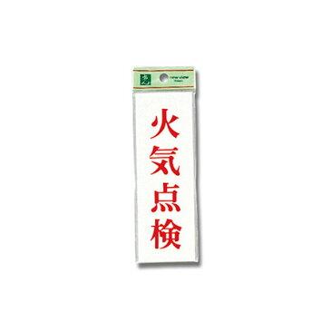 【ポイント10倍 3/21 20:00〜3/26 1:59まで】【ゆうパケット専用発送】火気点検 UP155-9