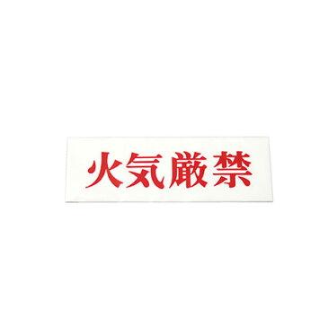 【ポイント10倍 3/21 20:00〜3/26 1:59まで】火気厳禁 UP515-115