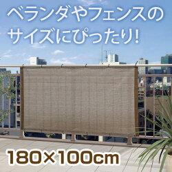 バルコニーシェード GSP-1018M モカ 180×100cm