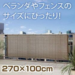 バルコニーシェード GSP-1027M モカ 270×100cm