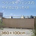 バルコニーシェードGSP-1036Mモカ360×100cm