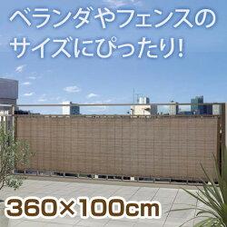 バルコニーシェード GSP-1036M モカ 360×100cm