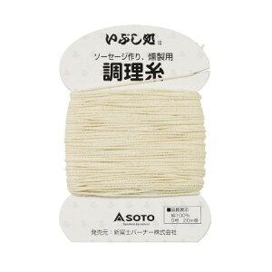 いぶし処 調理糸 20m巻 ST-143