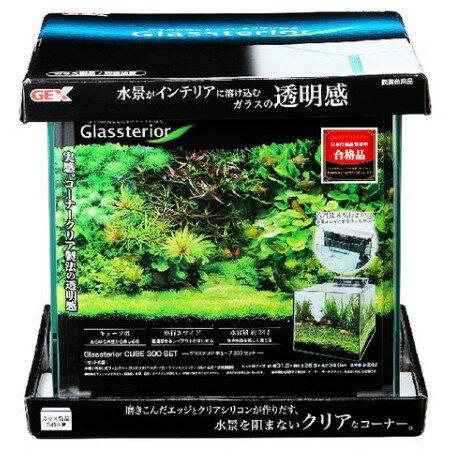 GEXグラステリアキューブ300セット