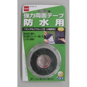 強力両面テープ 防水用15×2【ニトムズ 両面テープ テープ 事務用品】