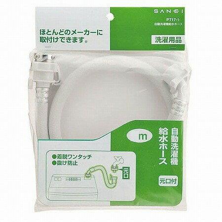 自動洗濯機給水ホース PT17-1-3M【洗濯 給水 水もれ 元口 全自動洗濯機】