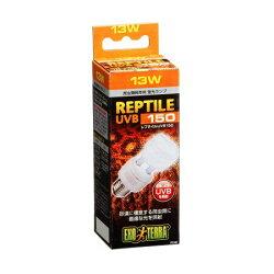 レプタイルUVB15013WPT2188【ジェックスペット爬虫類ライトUV】