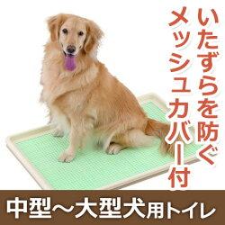 ボンビアルコンしつけるトレーXLメッシュタイプ【犬トイレペットトレーメッシュシート】
