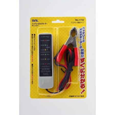 バッテリー&オルタネーターチェッカーバッテリー直結タイプ 大橋産業カー用品車バッテリーチェッカーチェック