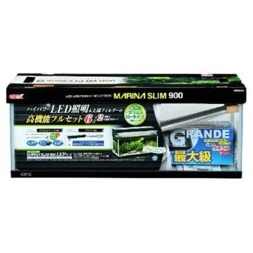 GEX マリーナスリム900LEDセット【熱帯魚 アクア用品 ジェックス GEX 水槽】
