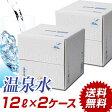 SOC 温泉水99 12L箱×2箱【sm0801】【RCP】