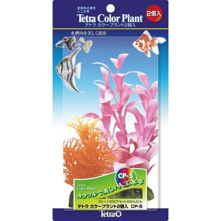 テトラ カラープラントセット2個入 CP−5【熱帯魚アクア用品テトラTetra】