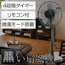 【送料無料】 黒い 扇風機 DR-A337(BK)(リモコン...