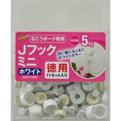 Jフック徳用ミニWAKIWNP-MWシロ11P【WAKI建築金物建築金具止め金具・フック】
