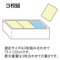 組み合わせ風呂ふた73×118cmL-123枚組