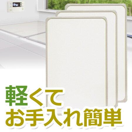 組み合わせ 風呂ふた 73×138cm L-14 3枚組(適応の浴槽...
