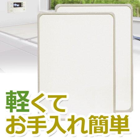 組み合わせ風呂ふた 68×108cm M-11 2枚組(適応の浴槽サ...