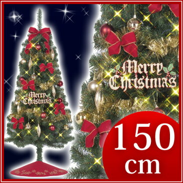 セットツリー クリスマスJOY レッド ツリースカート付 150cm【東京ローソク製造 X'mas クリスマスツリー クリスマス ツリー セット オーナメント ライト 飾り かざり オーナメント付き ライト付き 飾り付】