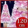 ディズニーセットツリーハッピーピンク120cm【東京ローソク製造X'masクリスマスツリークリスマスツリーセットオーナメントライト飾りかざりオーナメント付きライト付き飾り付ディズニーDisney】