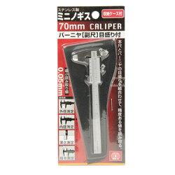 ステンレス製ミニノギス70MM【大工道具測定具ノギス藤原産業70MM】