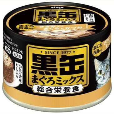 黒缶まぐろミックス ささみ入りまぐろとかつお(まぐろ白身入り)【アイシア 黒缶 キャットフード ウェットフード】