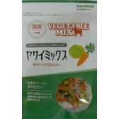 フジサワ 国産ヤサイミックス55g【藤沢商事 フジサワ 犬用 おやつ】