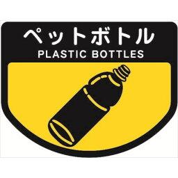 不透明分別表示シール(ペットボトル用)【山崎産業ゴミ箱ペールシール表示分類分別】