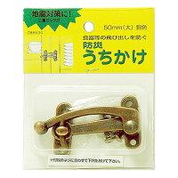 地震対策 防災うちかけ (大)50ミリ 銅色(2個セット)【RCP】