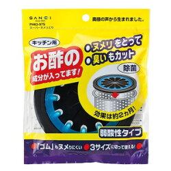 スーパーヌメリとりPH63-97S【三栄水栓SANEIPH63-97S水道用品キッチン用品流し排水栓】