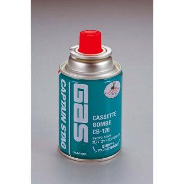 CSガスカセットボンベCB-120 M-6800【キャプテンスタッグ キッチン 調理 コンロ カセットコンロ ガス】