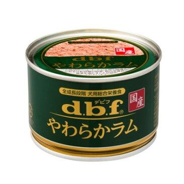 やわらかラム【ドッグフード 犬用フード ウェット デビフ】