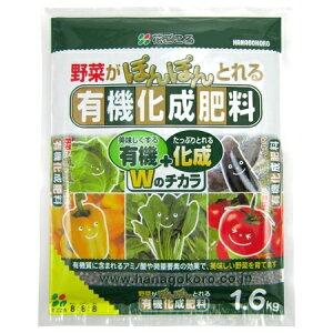 野菜がぽんぽんとれる、有機化成肥料有機化成肥料1.6kg
