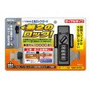 どあロックガード ダイヤルタイプ ブラック N-2425【ノムラテック 防犯 鍵】