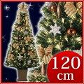 ファイバーセットツリーModaカッパー120cm【クリスマスツリーファイバーツリー東京ローソククリスマスツリーセット】