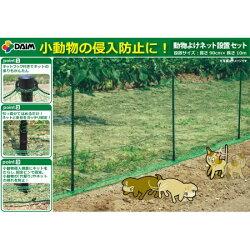 動物よけネット設置セット