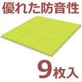 ジョイントマット防音9枚入グリーン(30cm×30cm×厚さ12mm)JEM-30【明和グラビアマットジョイントマットパズルマット】
