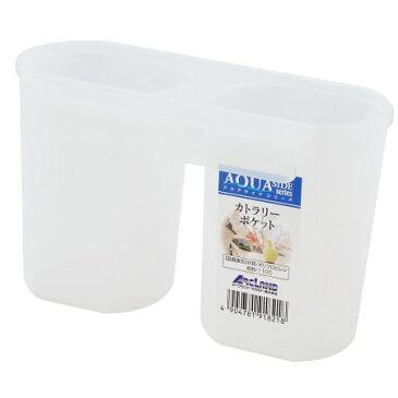 AQUASIDE PC カトラリーポケット【アークランドサカモト キッチン用品 水周り 流し用品 収納】