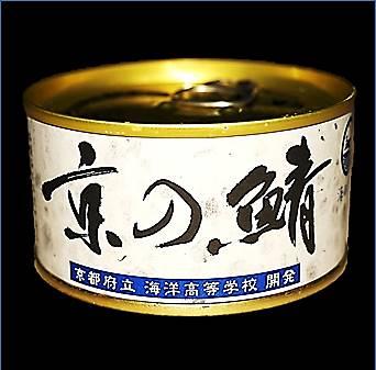 京の鯖 15缶セット 京都産 手で開ける 味付...の紹介画像2