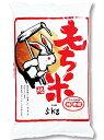 京都丹波産【令和2年産もち米】【羽二重餅米】【5kg】 糯米【送料無料】