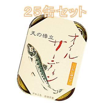 京都 竹中缶詰 真イワシ オイルサーディン 25...の商品画像