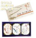 京都 竹中缶詰 天の橋立ギフトセット 3缶贈答用2500円セ