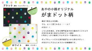 【バッグ】TAWARA型がま口ボストンバッグ(帆布)(がまドット柄)<がまぐち/手作り/バッグ/和雑貨/京都/ドラム型>