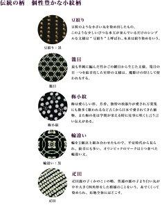 【財布】コロロンがま口財布【小紋柄シリーズ】<和雑貨>