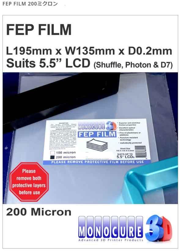 Monocure3D SLA/LCD光造形式 3Dプリンター用FEPフィルム200ミクロン 1枚(Shuffle・Photon・WanhaoD7などスペアパーツ)画像
