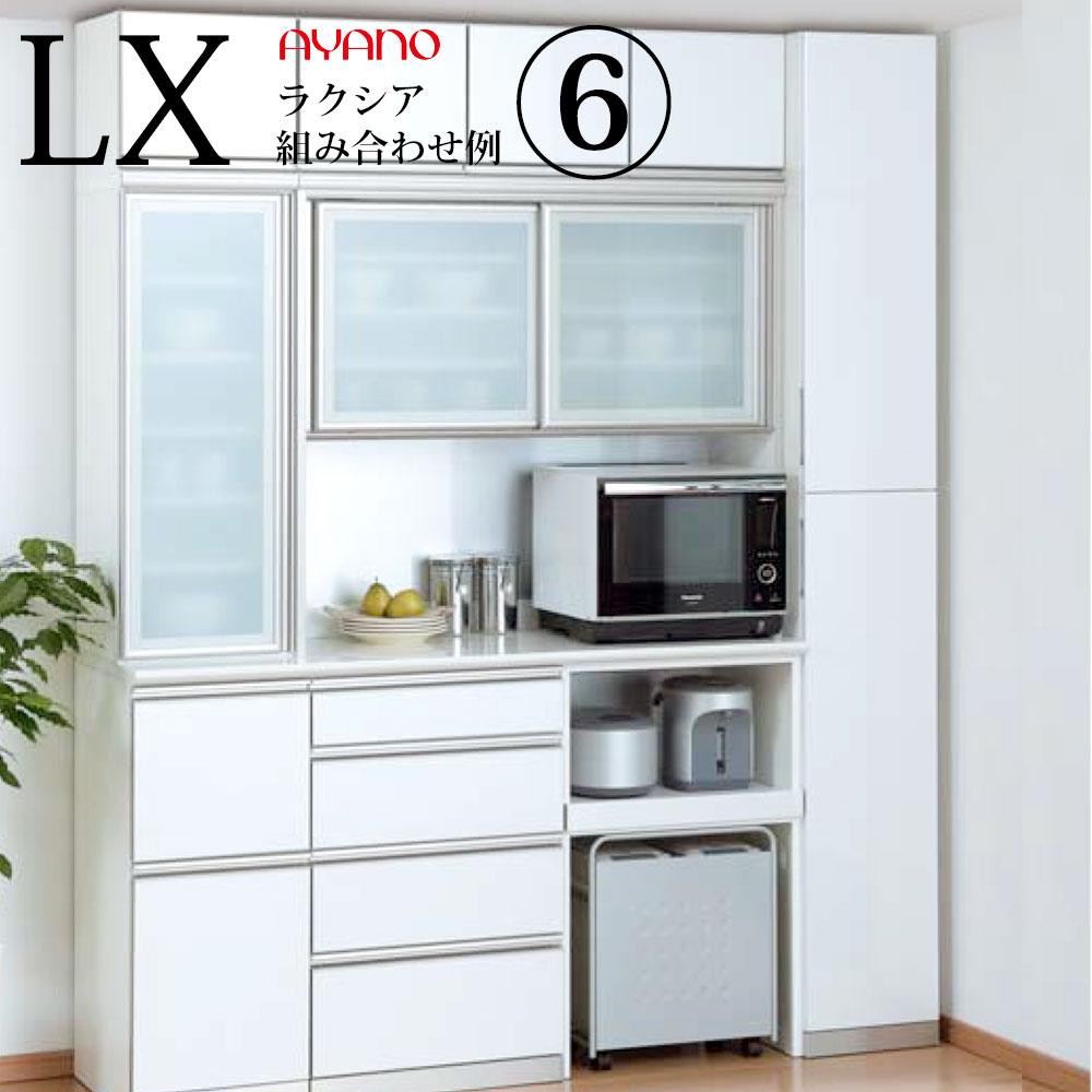 【今だけエントリー10倍★最大44倍】綾野製作所 LX ラクシア キッチンボード 【幅195.2×奥行50×高さ237cm】 ホワイト LUXIA 幅195cm 組み合わせ サイドボックスタイプ SS-W120P SS-W40PL LX-120FS LX-W40UL TN-120SF TN-40SAU LX-W40DK LX-W60DH LX-W60BG BW-WAR1 BW-WCR1