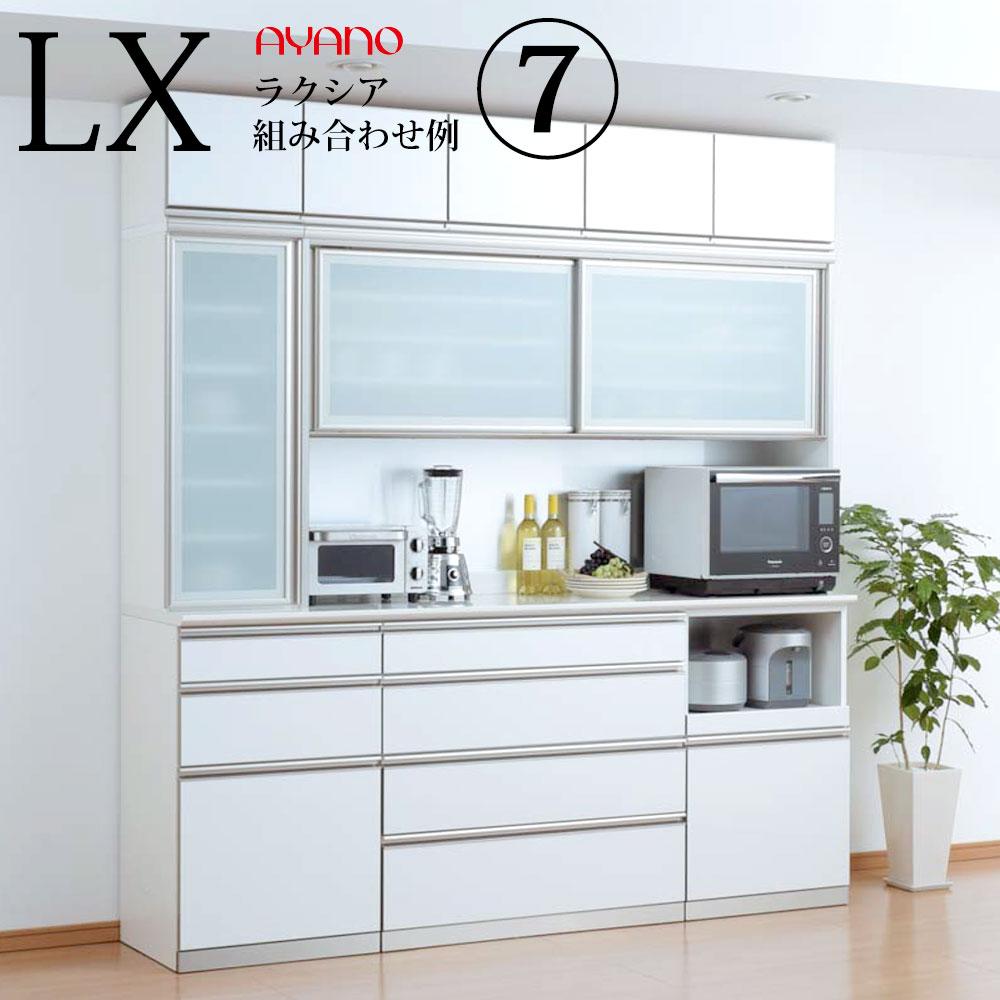 【今だけエントリー10倍★最大44倍】綾野製作所 食器棚 おすすめセット LX ラクシア キッチンボード 【幅220.2×奥行50×高さ237cm】 ホワイト LUXIA 幅220cm 組み合わせ 大型収納タイプ SS-W180P SS-W40PL LX-180FS LX-W40UL TN-220SZ LX-W100DH LX-W60D LX-W60G 綾野 ayano